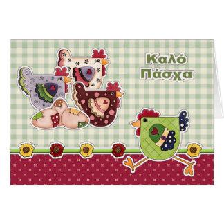 Καλό Πάσχα. Cartes de Pâques de Grec