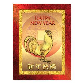 2017 nouvelles années chinoises du coq, pièce de carte postale