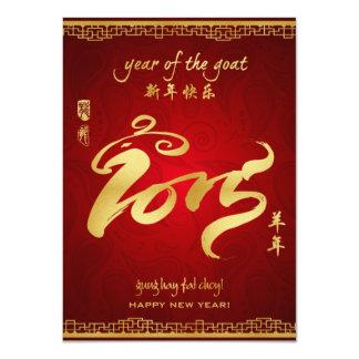 Année de la chèvre 2015 - carte chinoise de carton d'invitation  11,43 cm x 15,87 cm