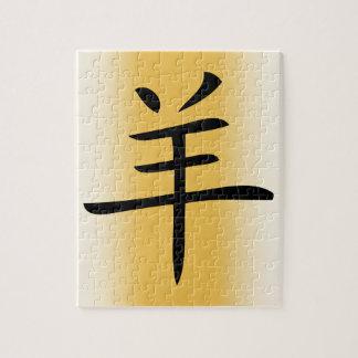 année du caractère chinois de chèvre puzzle