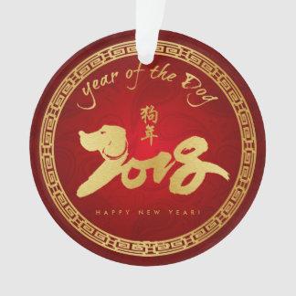 Année du chien - nouvelle année chinoise 2018
