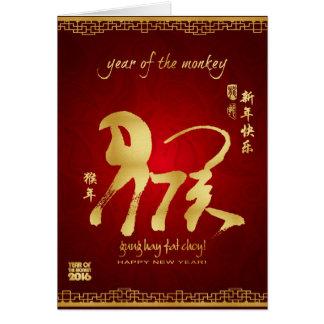 Année du singe 2016 - nouvelle année chinoise carte de vœux