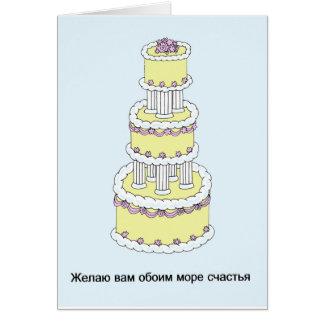 Anniversaire de mariage heureux russe carte de vœux