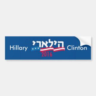 Autocollant De Voiture Hébreu 2016 de Hillary Clinton