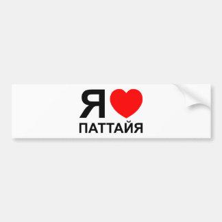 Autocollant De Voiture I Russe de ~ de Pattaya de coeur [amour] [Паттайя]