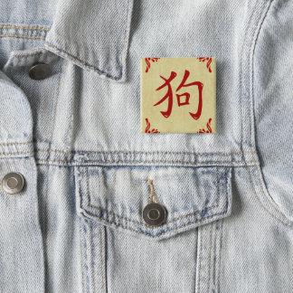 Badge Carré 5 Cm Cadre chinois de Flourish de symbole de chien