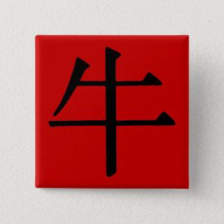 Badge Carré 5 Cm Caractère chinois pour le boeuf