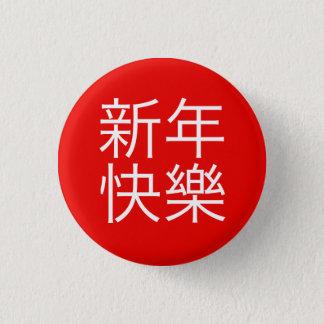 """Badge Rond 2,50 Cm 新年快樂 (""""bonne année !"""" dans le Chinois)"""