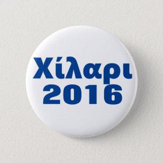 Badge Rond 5 Cm Greque de Hillary 2016