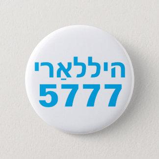 Badge Rond 5 Cm Hillary 2016 Yiddish