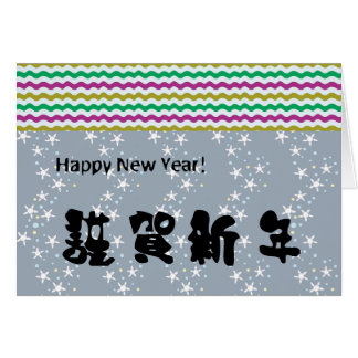 Bonne année japonaise carte de correspondance