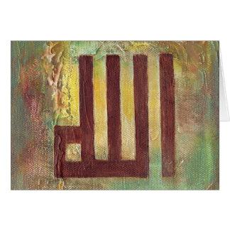 Cadeaux islamiques contemporains d'art d'Allah - E Carte De Vœux