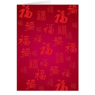 Caractère chinois pour la carte de voeux de