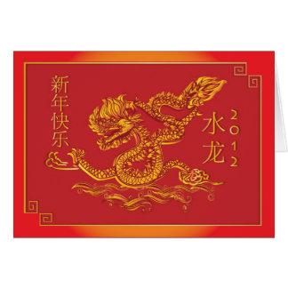 Carte 2012 nouvelles années chinoises, année du dragon