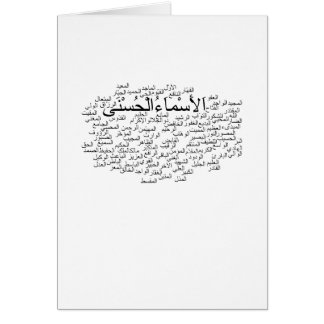 Carte : 99 noms d'Allah (arabe)