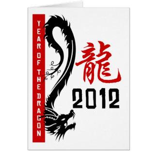 Carte Année chinoise 2012 de dragon