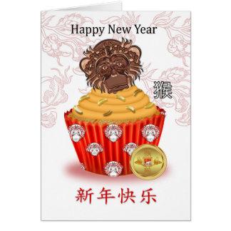 Carte Année chinoise de nouvelle année du petit gâteau