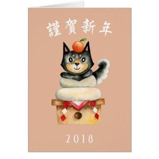 """Carte Année japonaise de chien de """"Mochi Shiba"""" nouvelle"""