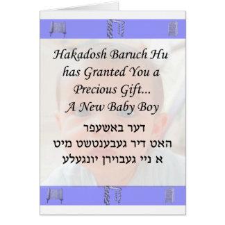 Carte Bébé, Yiddish