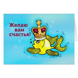 Carte Chance de CЧAСTЬЯ bonne et salutation russes de