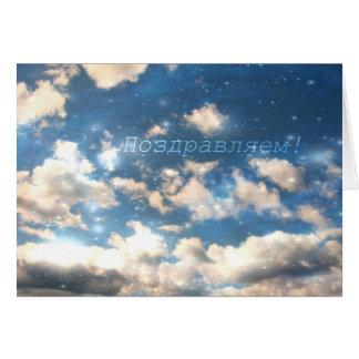 Carte de Congrats de Russe, nuages de ciel