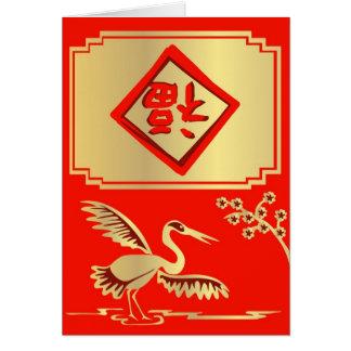 Carte de grue de la Chine de bonne chance