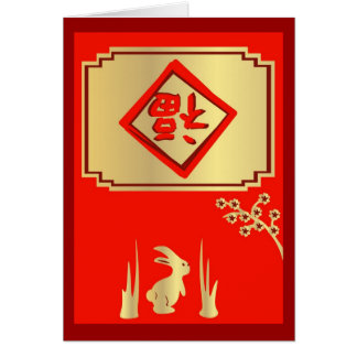 Carte de lapin de la Chine de bonne chance