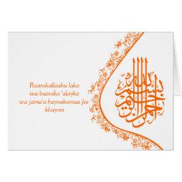 cadeaux mariage islamique de f licitations. Black Bedroom Furniture Sets. Home Design Ideas