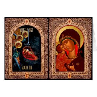 Carte de Noël pour les chrétiens orthodoxes