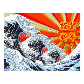 Carte de nouvelle année de la grande vague 04