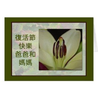 Carte de Pâques dans le Chinois pour le papa et la