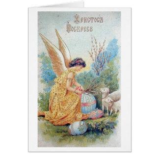Carte de Pâques vintage de Russe