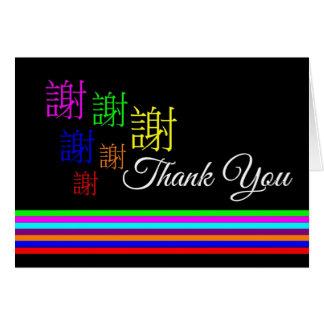 Carte de remerciements chinois coloré