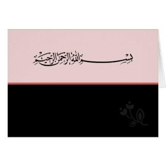 Carte de voeux brune arabe islamique de Bismillah