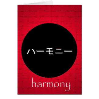 Carte de voeux japonaise d'harmonie
