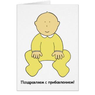 Carte Félicitations russes de bébé