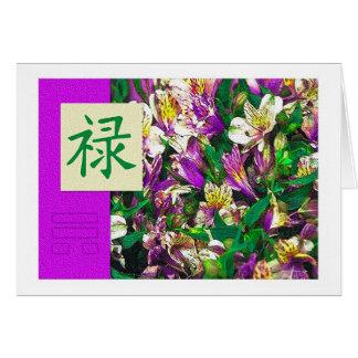 Carte Feng Shui : Images de Bagua : Prospérité florale