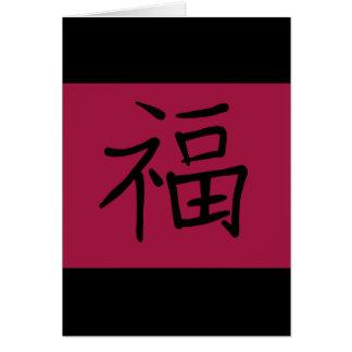Carte Fu - bonne chance et bonheur dans le Chinois