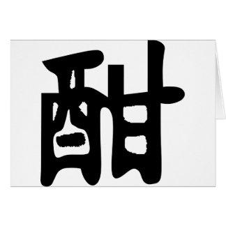 Carte Le tatouage de kanji pour DEVIENNENT IVRE