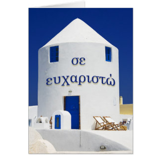 Carte Merci grec