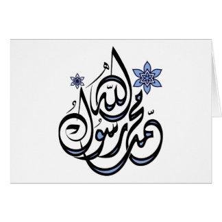Carte Muhammad Rasul Allah - calligraphie islamique