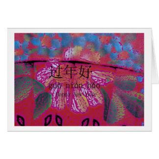 Carte Nouvelle année chinoise