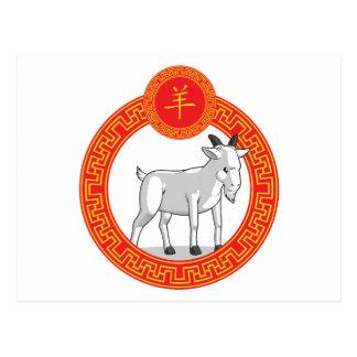 Carte Postale Animal chinois de zodiaque - chèvre