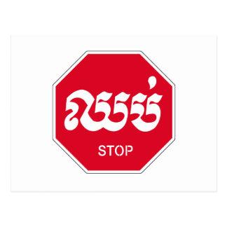 Carte Postale Arrêtez, poteau de signalisation, Cambodge