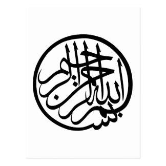 Carte Postale Bismillah au nom de la calligraphie de l'arabe de