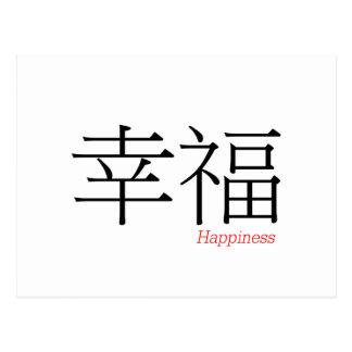 Carte Postale BONHEUR (xing'fu) en caractères chinois