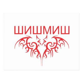 Carte Postale cyrillique de batte
