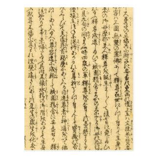 Carte Postale Écriture japonaise - période d'Edo