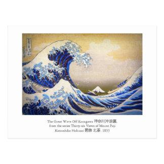 Carte Postale Grande vague vive par Hokusai