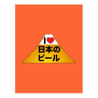 Carte Postale J'aime la bière japonaise
